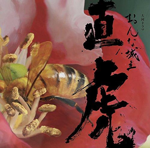 [画像:NHK大河ドラマ「おんな城主 直虎」 音楽虎の巻 サントラ]