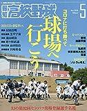 報知高校野球 2020年 05 月号 [雑誌]