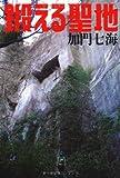 鍛える聖地 (幽BOOKS) -