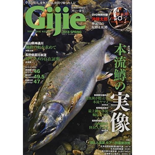 Gijie 2018 春号 (GEIBUN MOOKS)