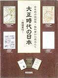 百年前の地図帳・教科書から読みとく大正時代の日本-解説書付-