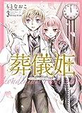 葬儀姫 ロンディニウム・ローズ物語 コミック 全3巻セット