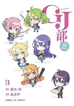 [新木伸, あるや]のGJ部@こみっく(3) (サンデーGXコミックス)