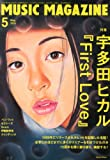 MUSIC MAGAZINE (ミュージックマガジン) 2014年 05月号 [雑誌]