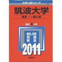 筑波大学(理系-一般入試) (2011年版 大学入試シリーズ)