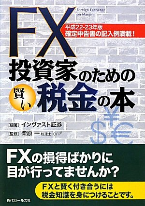 FX投資家のための賢い税金の本 平成22-23年版 ―確定申告書の記入例満載!の詳細を見る