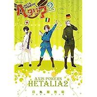 ヘタリア 2 Axis Powers (バーズ エクストラ)