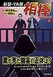 【新装・YA版】相棒season3下