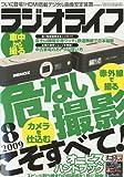 ラジオライフ 2009年 08月号 [雑誌]