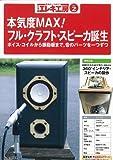 本気度MAX! フル・クラフト・スピーカ誕生 (トラ技エレキ工房No.2 ): ボイス・コイルから振動板まで,音のパーツを一つずつ