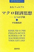 マクロ経済思想―七つの学派 (新世叢書―経済学)