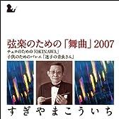 弦楽のための「舞曲」2007