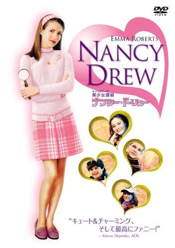 美少女探偵ナンシー・ドリュー [DVD]