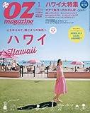 OZ magazine(オズマガジン) 2016年 01 月号 [雑誌]