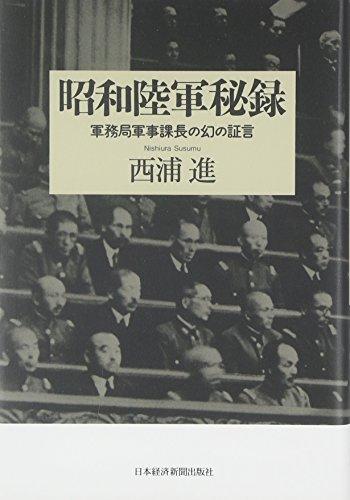 昭和陸軍秘録 軍務局軍事課長の幻の証言