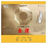 伏見上野旭昇堂 2018年 カレンダー 壁掛け 金運カレンダー TD3964