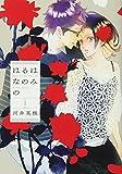 はるはなのみの 1 (愛蔵版コミックス)