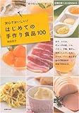 はじめての手作り食品100 (主婦の友ベストBOOKS)