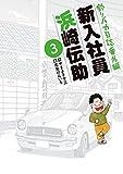 釣りバカ日誌番外編 新入社員 浜崎伝助(3) (ビッグコミックス)