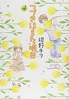 つづきはまた明日 (4) (バーズコミックス ガールズコレクション)