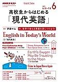 NHKラジオ 高校生からはじめる「現代英語」 2017年 6月号 [雑誌] (NHKテキスト)