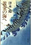 黄金の海へ (文春文庫)