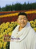 江原啓之のスピリチュアルバイブル 輝く明日を迎えるために [DVD]