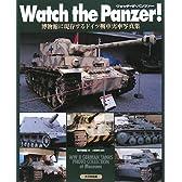 ウォッチ・ザ・パンツァー―博物館に現存するドイツ戦車実車写真集