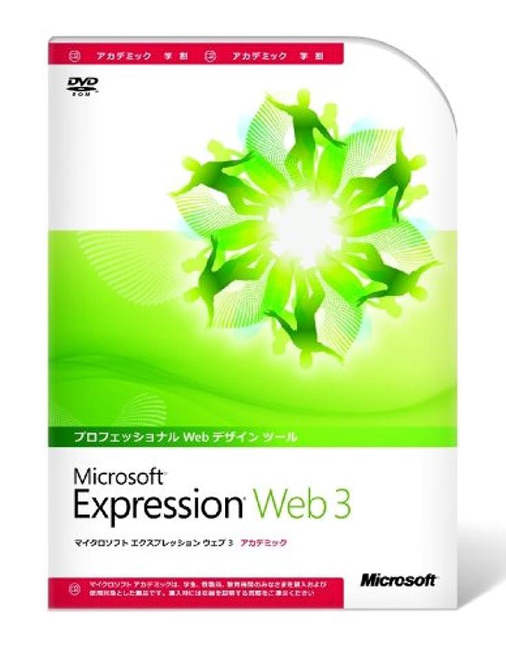 現実的バーター動かないExpression Web 3.0 アカデミック (Expression 4 無償アップグレード 対象製品)