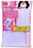 ダイヤコーポレーション シャツのための洗濯ネット