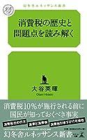 消費税の歴史と問題点を読み解く (幻冬舎ルネッサンス新書)