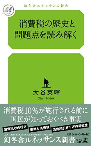 消費税の歴史と問題点を読み解く (幻冬舎ルネッサンス新書)の詳細を見る