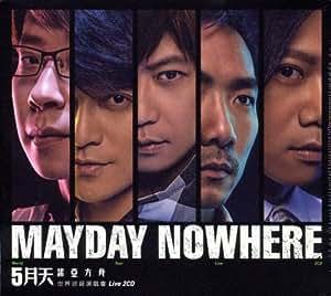 五月天 - 諾亞方舟 世界巡迴演唱會 Live (2CD) (台湾盤)