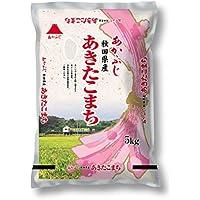 【精米】秋田県産 白米 あきたこまち 5kg 平成30年産