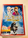 アナと雪の女王<シング・アロング版>(期間限定) [DVD] 新品未開封 ピエール瀧