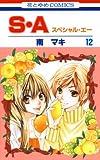 S・A(スペシャル・エー) 12 (花とゆめコミックス)