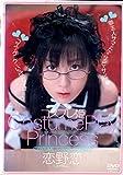 恋野恋/コスプレ姫[DVD]RMD-364