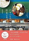 六甲かもめ食堂の野菜が美味しいお弁当: 少しの仕込みで生み出す毎日食べたくなる味 画像