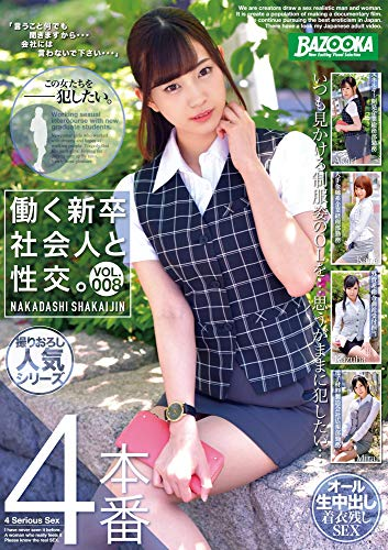 Sexual intercourse and college employees。 VOL.008(Limited benefits:Kana /Mirai, one of 直穿ki panties and wear proof cheki set)(Limited) / BAZOOKA [DVD]