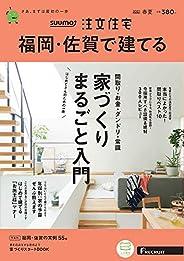「福岡佐賀」 SUUMO 注文住宅 福岡・佐賀で建てる 2021 春夏号