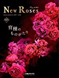 New Roses Vol.20―SPECIAL EDITION for 2017 育種のものがたり