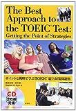 ポイントと戦略で学ぶTOEIC総合対策問題集