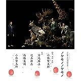 小林賢太郎演劇作品「ノケモノノケモノ」Blu-ray