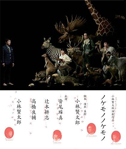 小林賢太郎演劇作品「ノケモノノケモノ」Blu-rayの詳細を見る