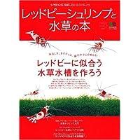 レッドビーシュリンプと水草の本 (エイムック 1838 コーラルフィッシュ別冊レッドビーシュリンプムック)