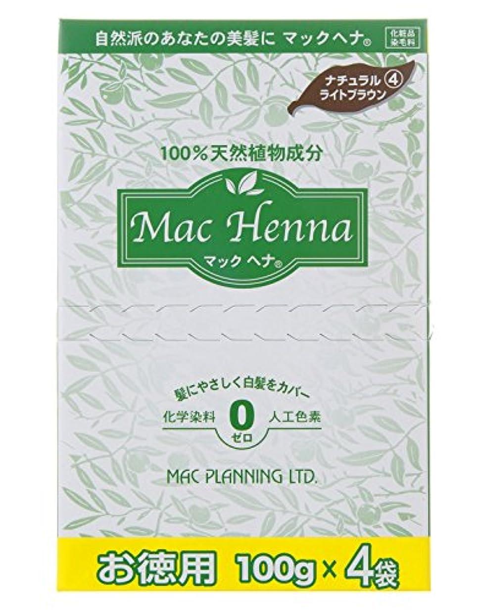 数学的なギャング評決マックヘナ お徳用 ナチュラルライトブラウン400g ヘナ白髪用カラー