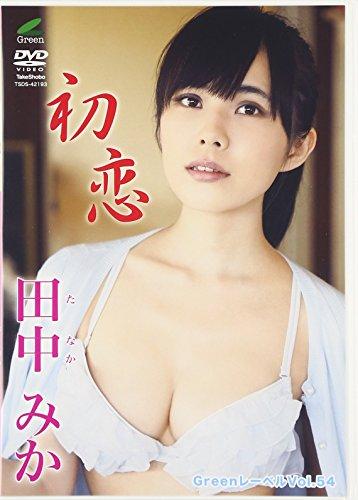 DVD>田中みか:初恋 [Greenレーベル/54] (<DVD>)