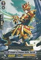 Cardfight!! Vanguard TCG - Knight of Elegant Skills, Gareth (BT06/083EN) - Breaker of Limits by Cardfight!! Vanguard TCG