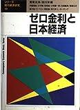 ゼロ金利と日本経済 (シリーズ・現代経済研究)