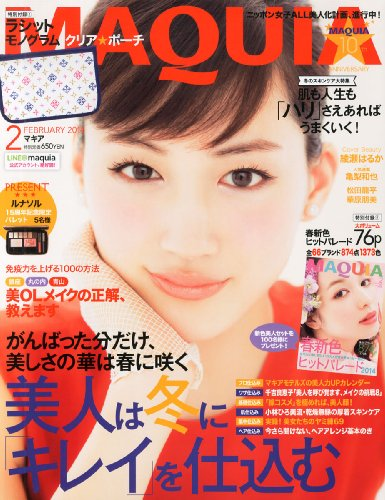 MAQUIA (マキア) 2014年 02月号 [雑誌]